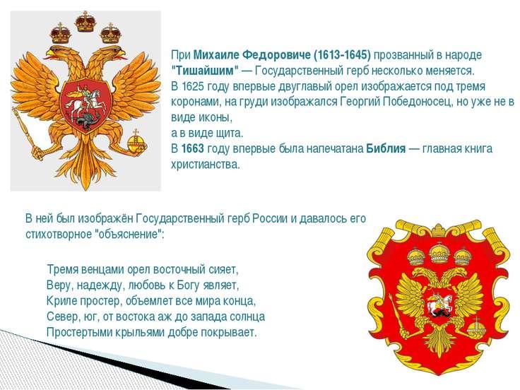 """При Михаиле Федоровиче (1613-1645) прозванный в народе """"Тишайшим"""" — Государст..."""