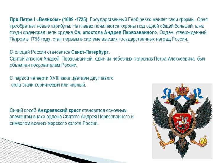 При Петре I «Великом» (1689 -1725) Государственный Герб резко меняет свои фор...