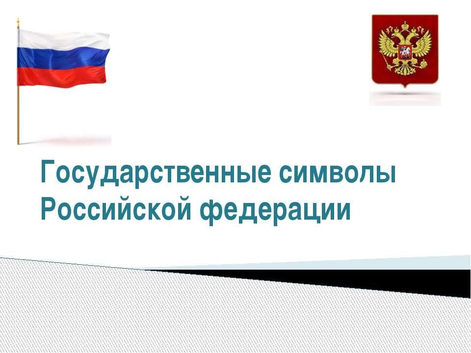 Государственные символы Российской федерации