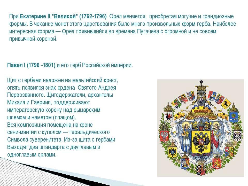 """При Екатерине II """"Великой"""" (1762-1796) Орел меняется, приобретая могучие и гр..."""