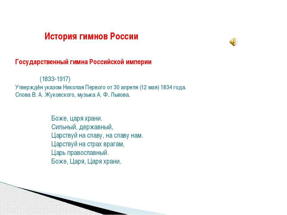 История гимнов России Боже,царя храни. Сильный, державный, Царствуйнаславу...