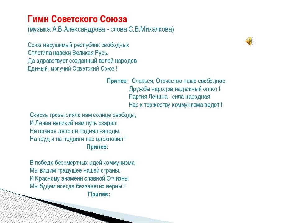 Гимн Советского Союза (музыка А.В.Александрова - слова С.В.Михалкова) Союзне...