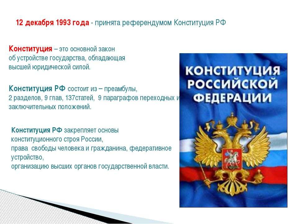 12 декабря 1993 года - принята референдумом Конституция РФ Конституция РФ сос...