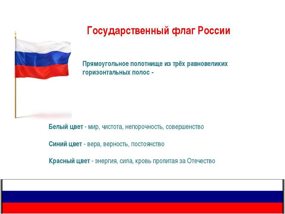 Государственный флаг России Прямоугольное полотнище из трёх равновеликих гори...