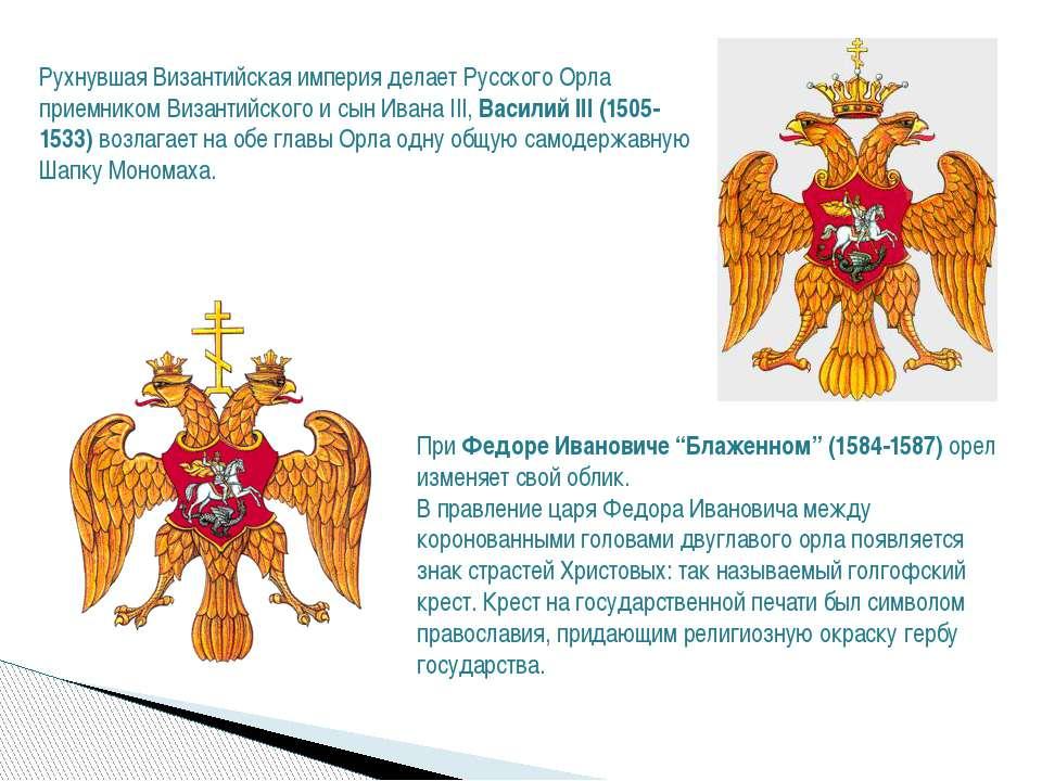 Рухнувшая Византийская империя делает Русского Орла приемником Византийского ...