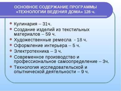 ОСНОВНОЕ СОДЕРЖАНИЕ ПРОГРАММЫ «ТЕХНОЛОГИИ ВЕДЕНИЯ ДОМА» 128 ч. Кулинария – 31...