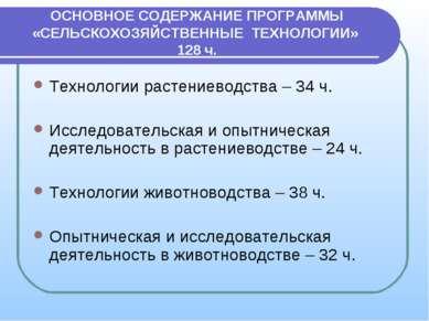 ОСНОВНОЕ СОДЕРЖАНИЕ ПРОГРАММЫ «СЕЛЬСКОХОЗЯЙСТВЕННЫЕ ТЕХНОЛОГИИ» 128 ч. Технол...
