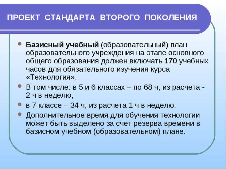 ПРОЕКТ СТАНДАРТА ВТОРОГО ПОКОЛЕНИЯ Базисный учебный (образовательный) план об...