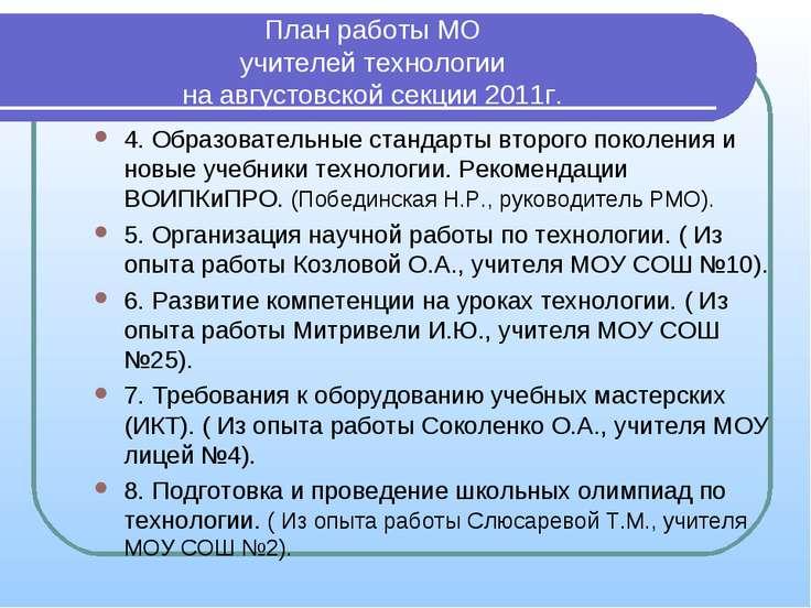План работы МО учителей технологии на августовской секции 2011г. 4. Образоват...