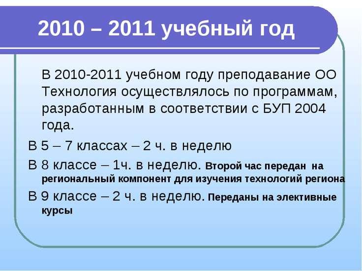 2010 – 2011 учебный год В 2010-2011 учебном году преподавание ОО Технология о...