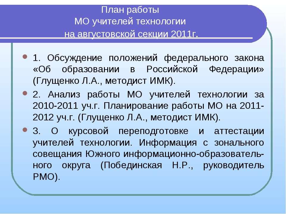 План работы МО учителей технологии на августовской секции 2011г. 1. Обсуждени...