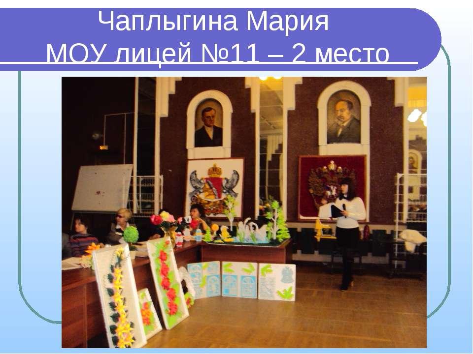 Чаплыгина Мария МОУ лицей №11 – 2 место