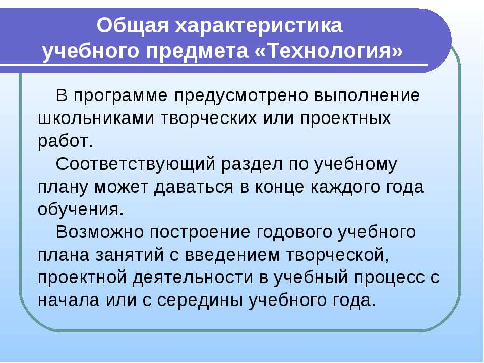 Общая характеристика учебного предмета «Технология» В программе предусмотрено...