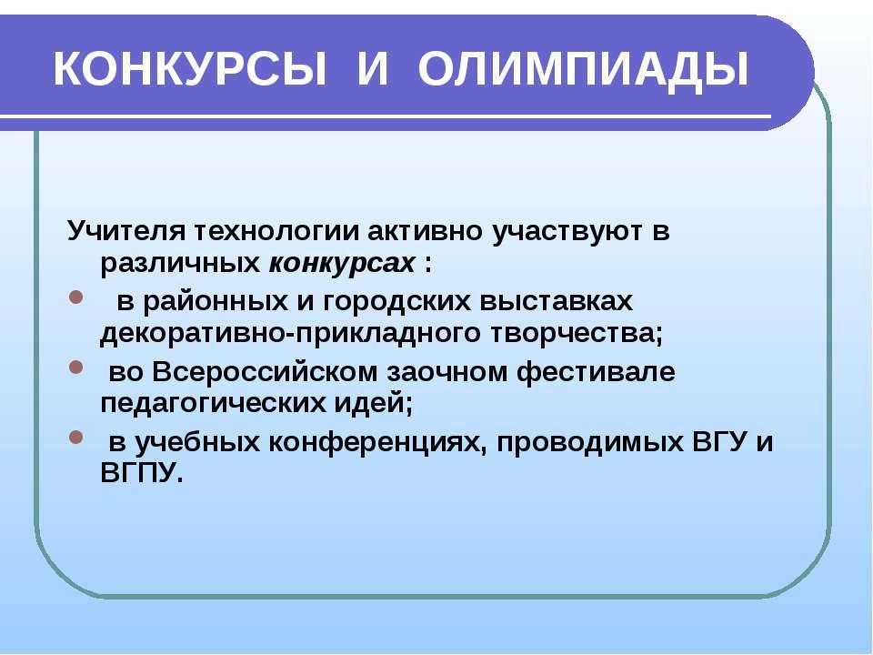 КОНКУРСЫ И ОЛИМПИАДЫ Учителя технологии активно участвуют в различных конкурс...