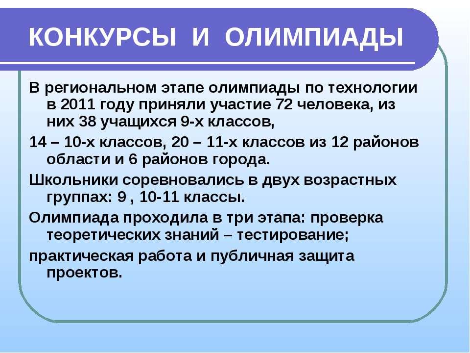 КОНКУРСЫ И ОЛИМПИАДЫ В региональном этапе олимпиады по технологии в 2011 году...