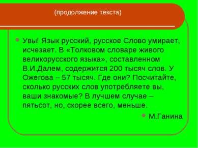 (продолжение текста) Увы! Язык русский, русское Слово умирает, исчезает. В «Т...