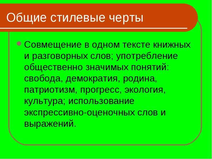 Общие стилевые черты Совмещение в одном тексте книжных и разговорных слов; уп...