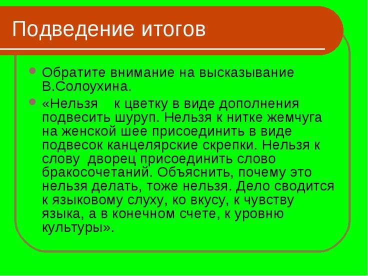 Подведение итогов Обратите внимание на высказывание В.Солоухина. «Нельзя к цв...