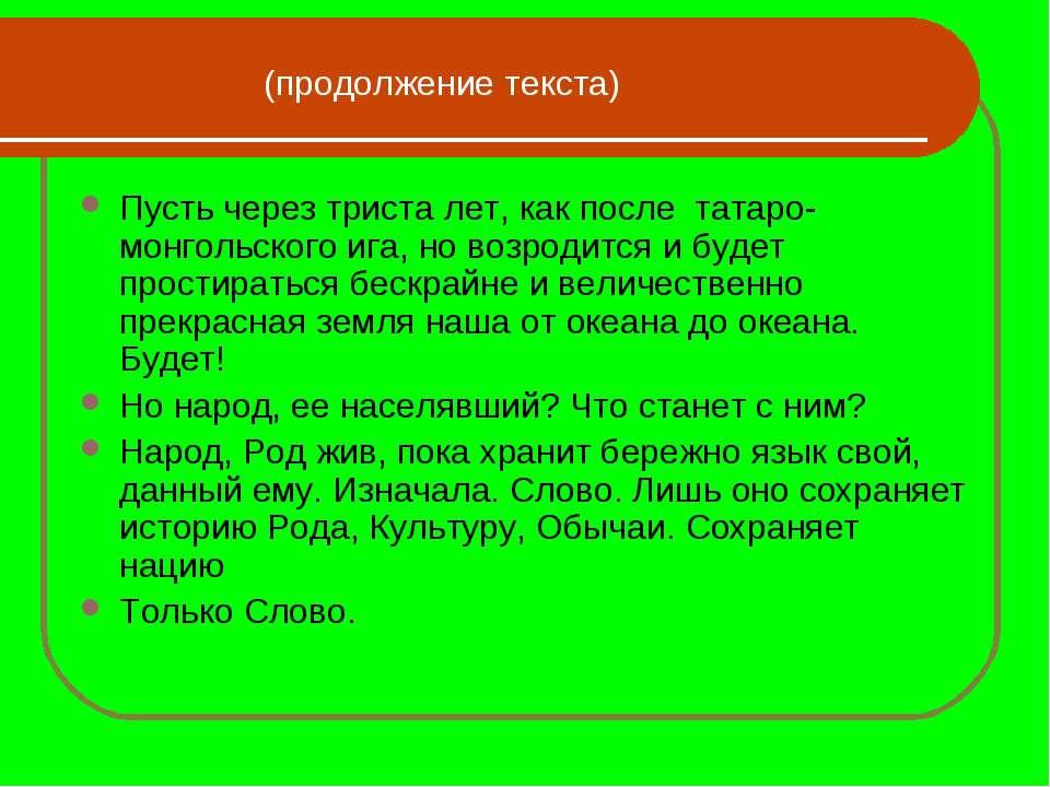 Пусть через триста лет, как после татаро-монгольского ига, но возродится и бу...