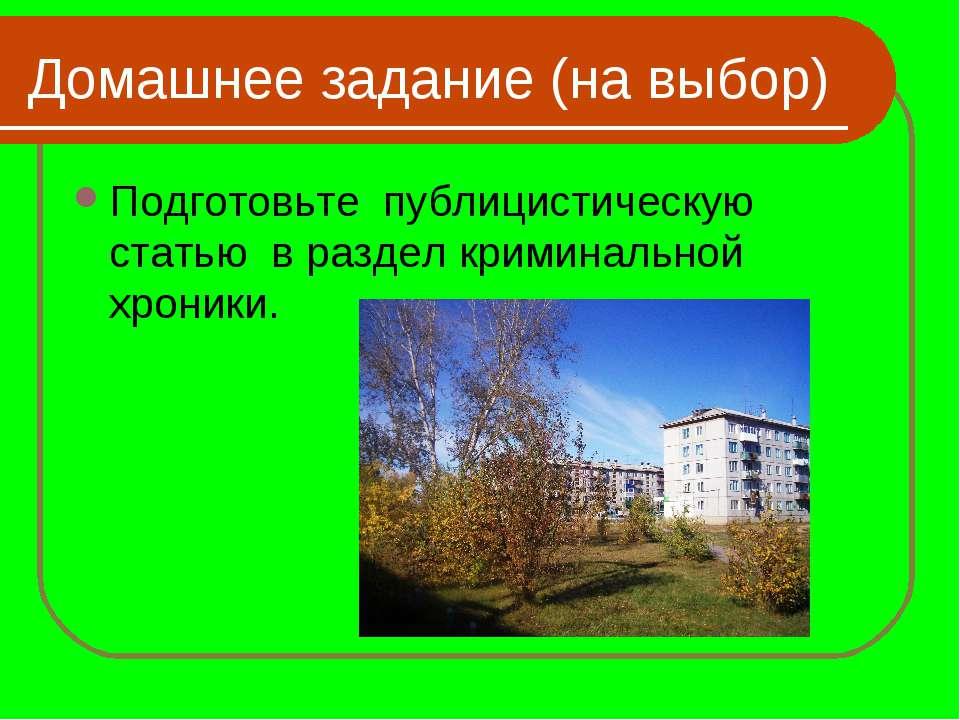Домашнее задание (на выбор) Подготовьте публицистическую статью в раздел крим...