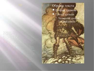 """Тор Тор (""""громовник""""), в германо-скандинавской мифологии бог грома, бурь и пл..."""