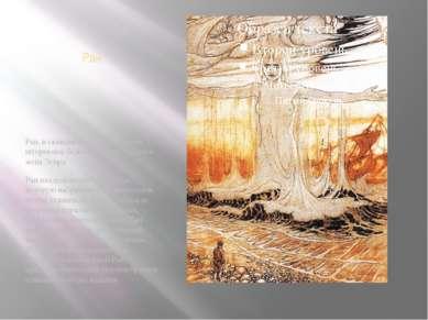 Ран Ран, в скандинавской мифологии штормовое божество моря, сестра и жена Эги...