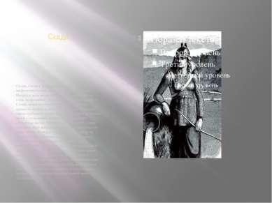 """Скади Скади, Скаде (""""разрушение""""), в скандинавской мифологии богиня охоты, лы..."""