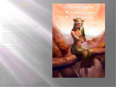 "Фрея Фрейя, Фреа (""госпожа""), в скандинавской мифологии богиня плодородия, лю..."
