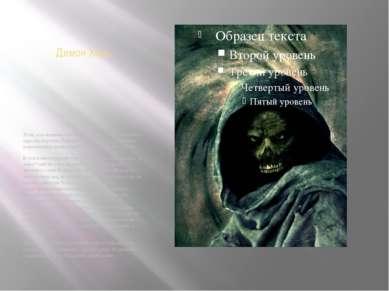 Демон Хель Хель, в скандинавской мифологии хозяйка подземного царства мертвых...
