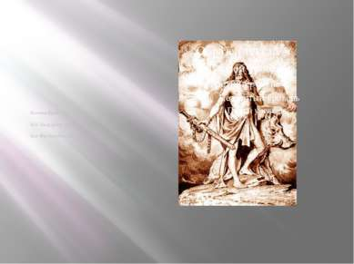 Богиня Фрея Бог Ньёрд(бог моря) Бог Фрейер(бог плодородия)