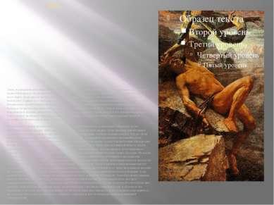 Локи Локи, в скандинавской мифологии зловредный бог - плут из асов, любитель ...
