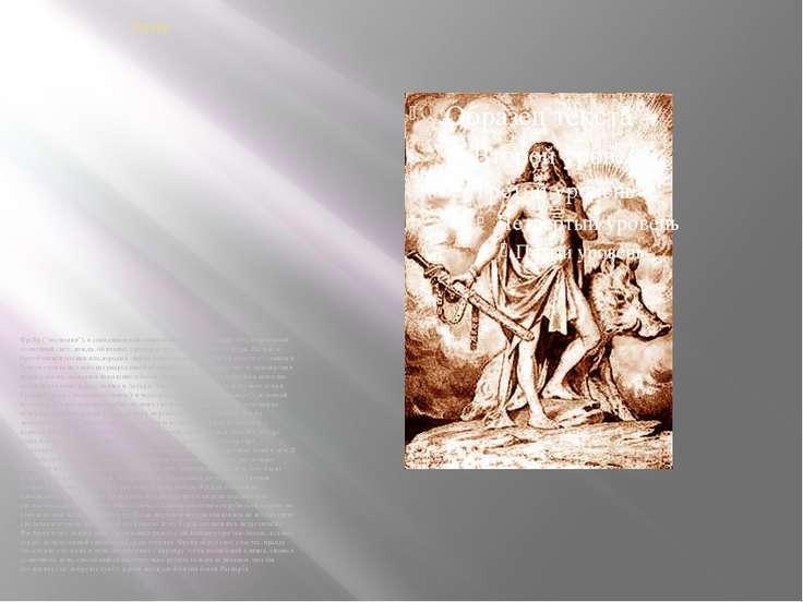 "Фрейр Фрейр (""господин""), в скандинавской мифологии бог плодородия, обеспечив..."