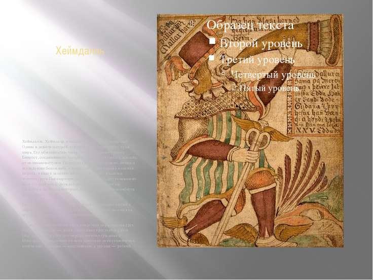 Хеймдалль Хеймдалль, Хеймдалр, в скандинавской мифологии сын Одина и девяти м...
