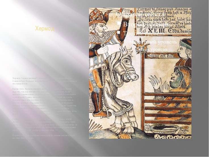 """Хермод Хермод (""""мужественный""""), в скандинавской мифологии сын Одина и брат Ба..."""
