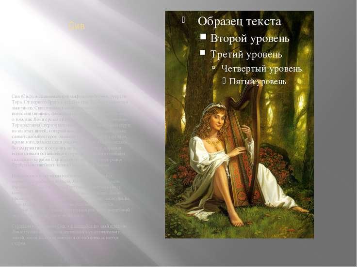 Сив Сив (Сиф), в скандинавской мифологии богиня, супруга Тора. От первого бра...