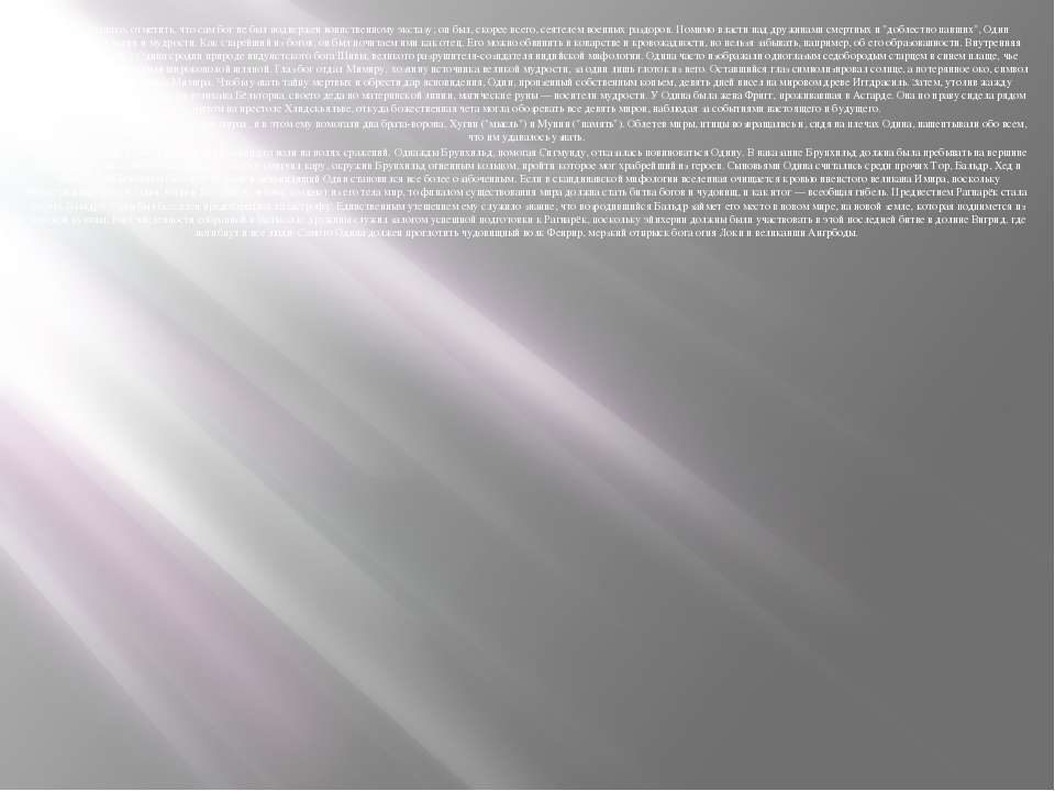 Следует, однако, отметить, что сам бог не был подвержен воинственному экстазу...