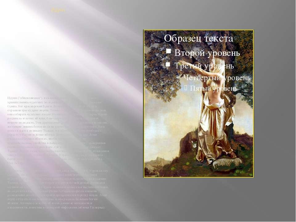 """Идунн Идунн (""""обновляющая""""), в скандинавской мифологии богиня-хранительница ч..."""