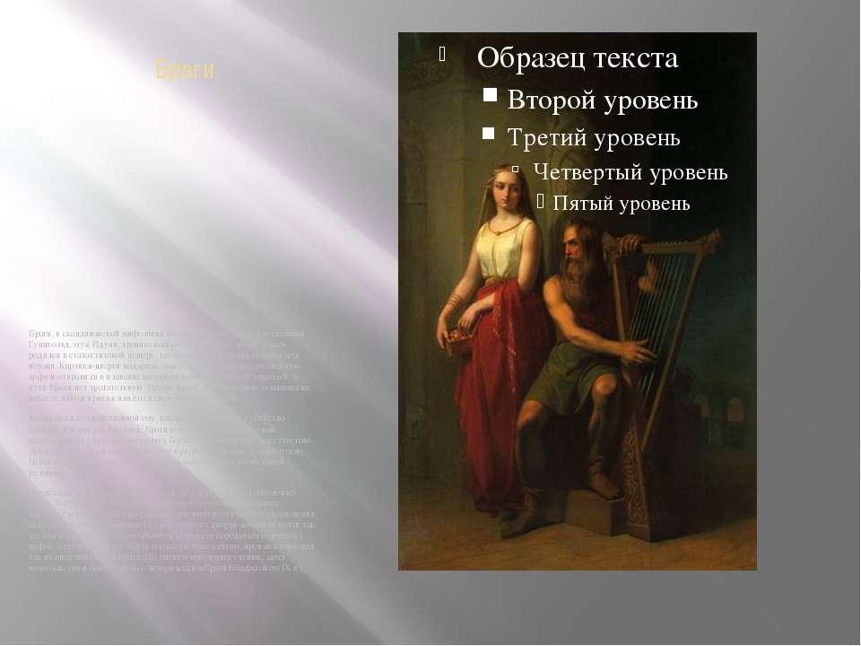 Браги Браги, в скандинавской мифологии бог-скальд, сын Одина и великанши Гунн...