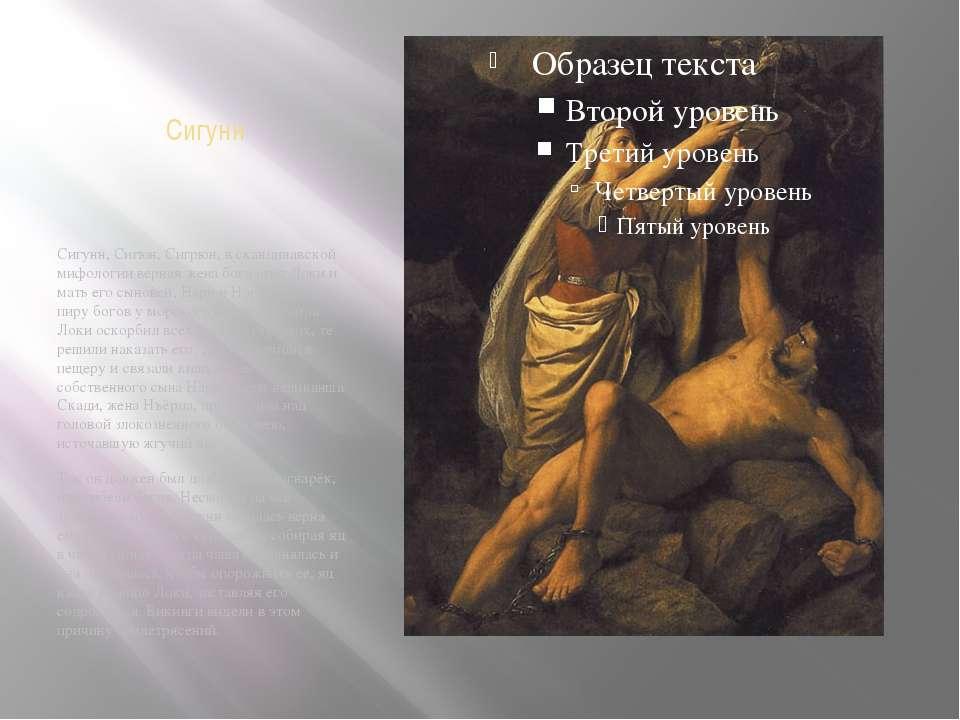 Сигунн Сигунн, Сигюн, Сигрюн, в скандинавской мифологии верная жена бога огня...