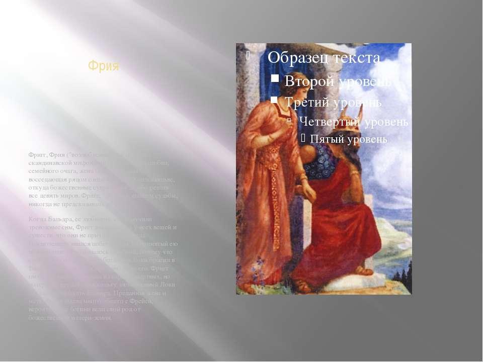"""Фрия Фригг, Фрия (""""возлюбленная""""), в германо-скандинавской мифологии богиня б..."""