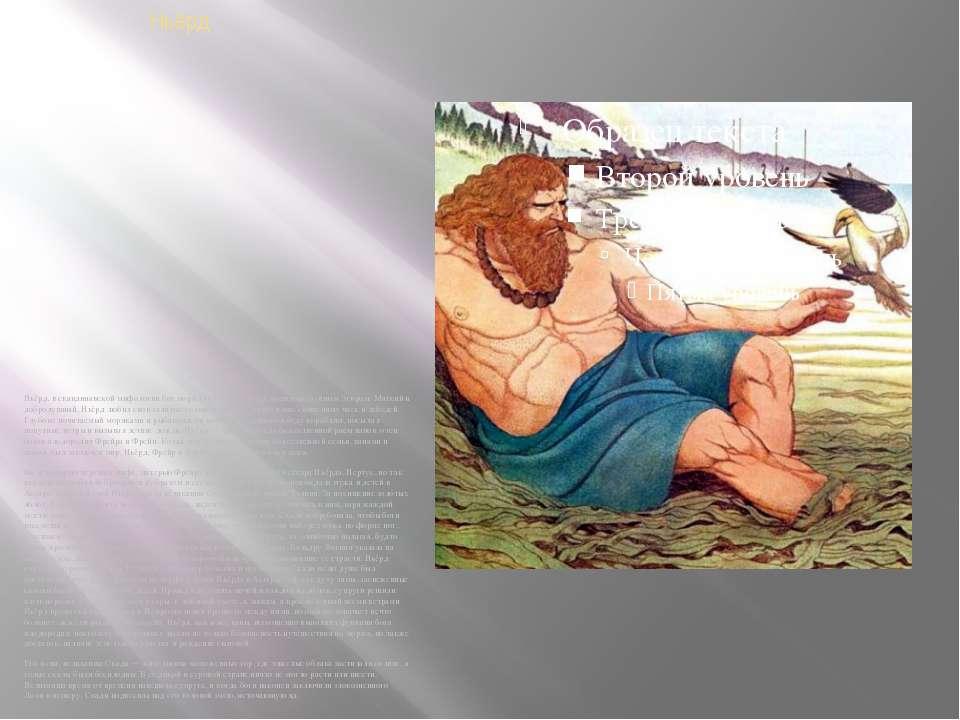 Ньёрд Ньёрд, в скандинавской мифологии бог моря. Он усмирял бури, поднятые бу...