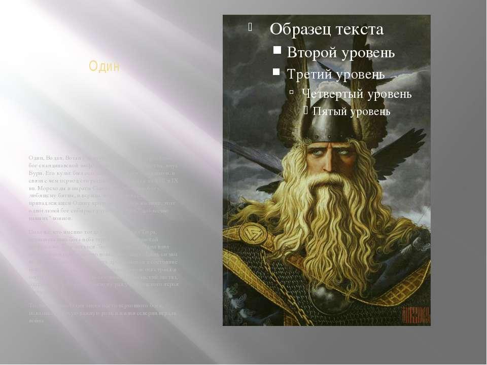 """Один Один, Водан, Вотан (""""всеотец"""", """"воитель""""), верховный бог скандинавской м..."""