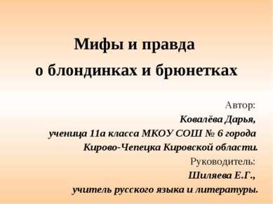 Мифы и правда о блондинках и брюнетках Автор: Ковалёва Дарья, ученица 11а кла...