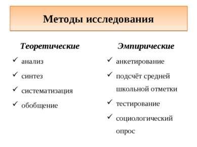 Методы исследования Теоретические анализ синтез систематизация обобщение Эмпи...