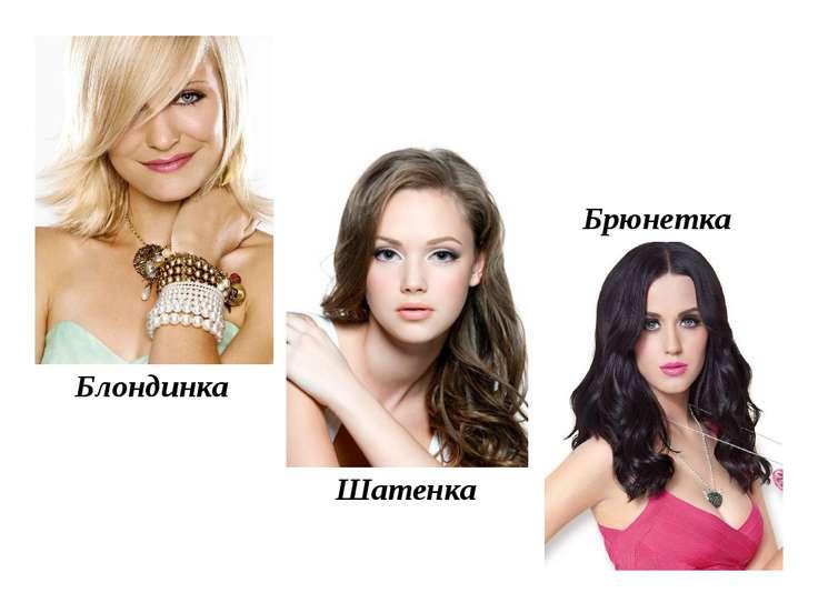 Блондинка Шатенка Брюнетка