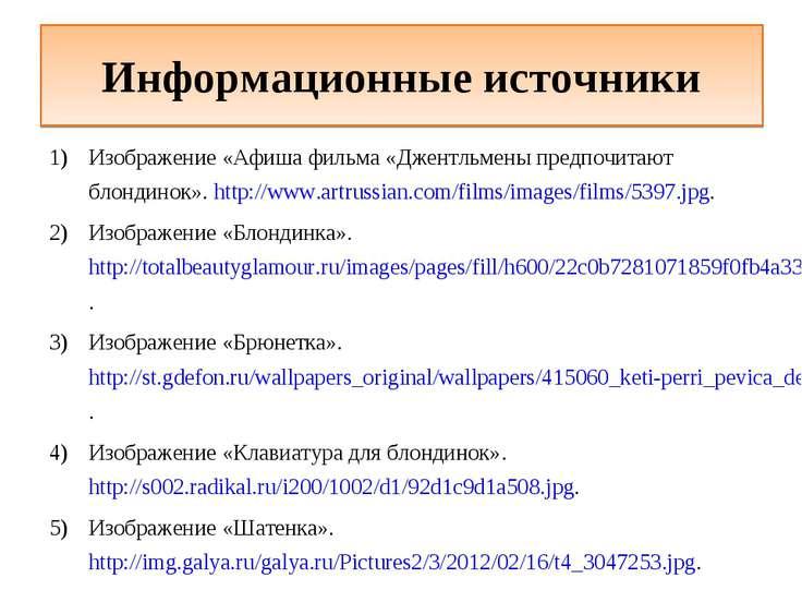 Информационные источники Изображение «Афиша фильма «Джентльмены предпочитают ...