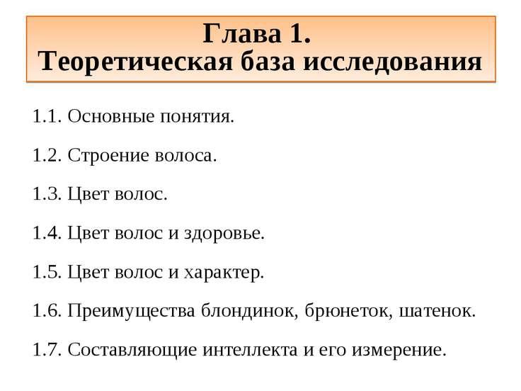 Глава 1. Теоретическая база исследования 1.1. Основные понятия. 1.2. Строение...