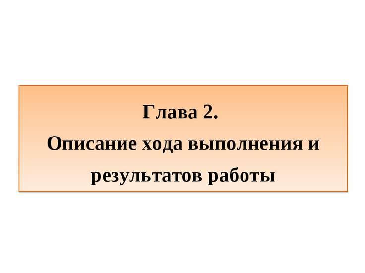 Глава 2. Описание хода выполнения и результатов работы