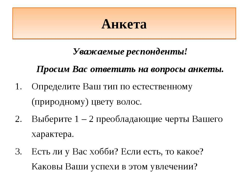 Анкета Уважаемые респонденты! Просим Вас ответить на вопросы анкеты. Определи...