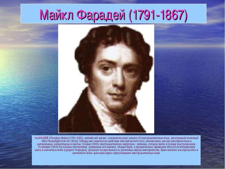 Майкл Фарадей (1791-1867) ФАРАДЕЙ (Faraday) Майкл (1791-1867), английский физ...